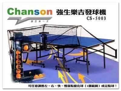 【1313健康館】【Chanson強生牌】CS-5003 強生樂吉發球機 『免運費唷^^』- 樂吉2040