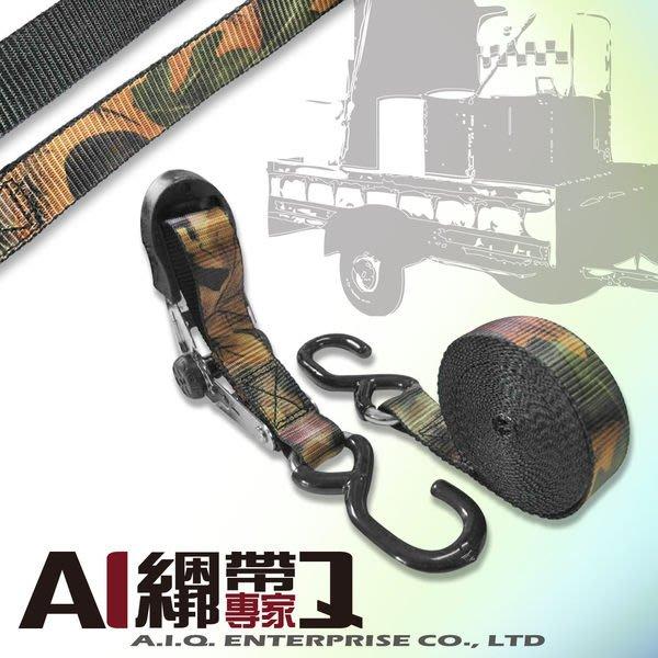 A.I.Q.綑綁帶專家- LT0002SS 日本暢銷 棘輪白鐵綑綁帶S鉤25mmx3.5M固定帶 落葉迷彩織帶