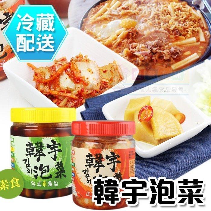 韓宇泡菜 正宗韓式泡菜 4罐免運組 低溫配送 [CO8001]健康本味