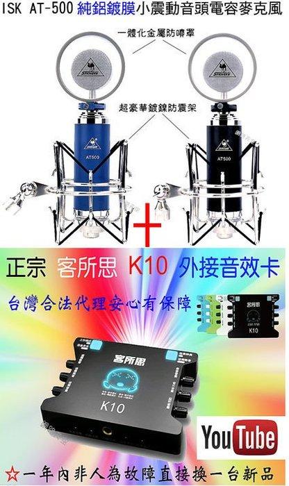 RC語音第5號套餐之11: 台灣售後保固客所思K10 + isk AT500電容麥克風 + NB35支架 送166種音