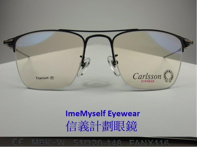 【信義計劃眼鏡】Carlsson 116 手工眼鏡 電鍍 鈦金屬 雙槓方框半框 超輕 超越 Chrome Hearts
