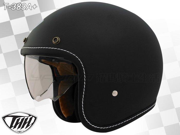 【贈鏡片】THH安全帽_復古帽|T-383A+ / T383A+ 消光黑【內置墨片】『耀瑪騎士生活機車部品』