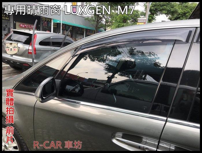 R-CAR車坊*汽車精品【台灣製造晴雨窗】第一道高級壓克力/不褪色/不易破裂 LUXGEN M7/MPVCEO-7 專用