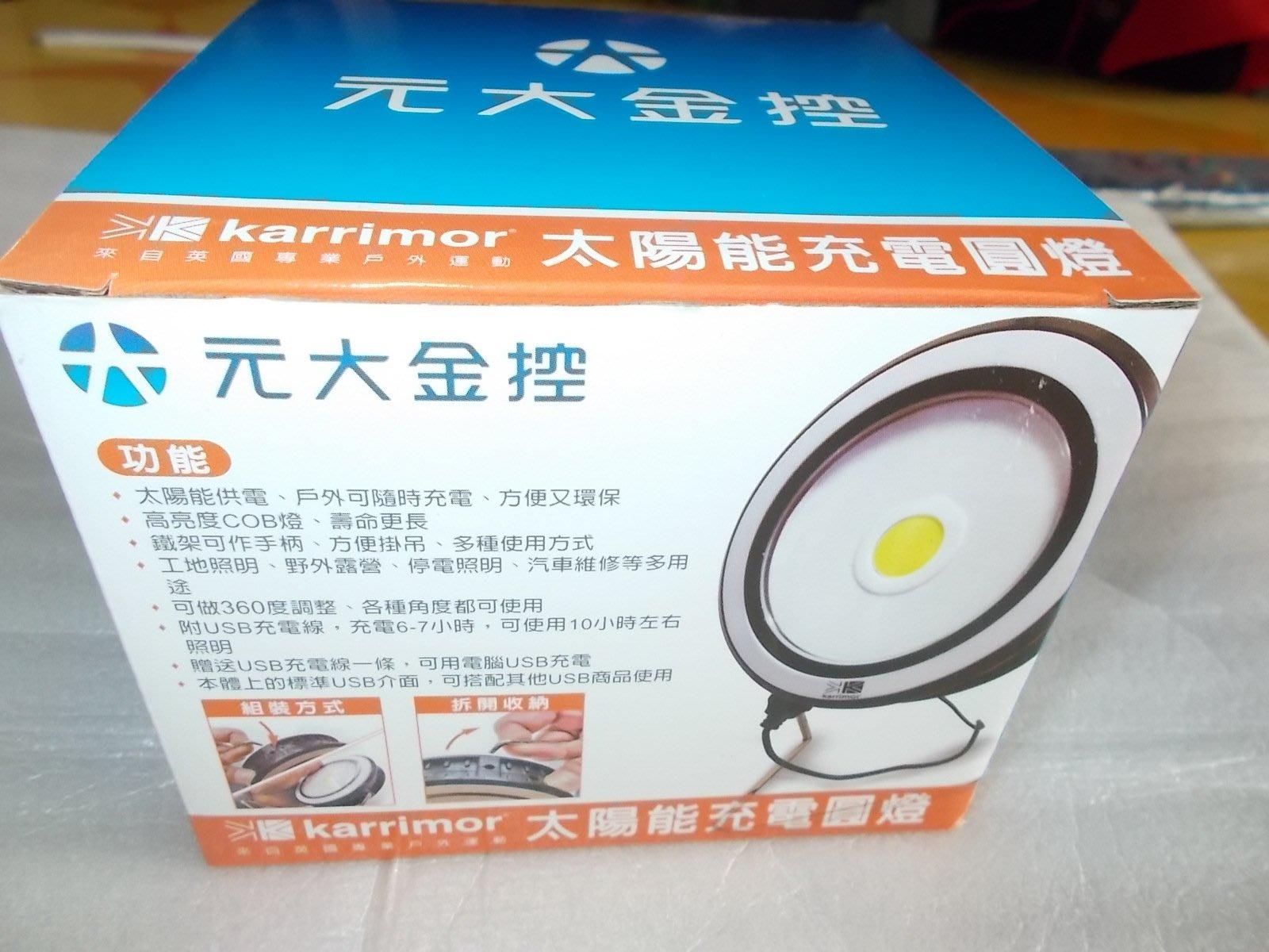 Karrimor 太陽能充電圓燈 露營燈 緊急照明燈 附USB充電線