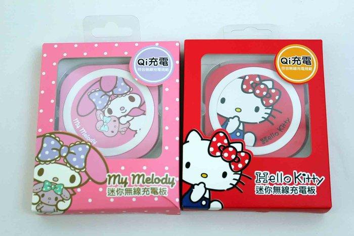 【開心驛站】Hello Kitty 迷你無線充電板-POWER-i8