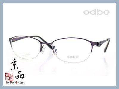 京品眼鏡 odbo 1730 c57 紫色 一體延展設計款 鈦金屬 光學鏡框 JPG