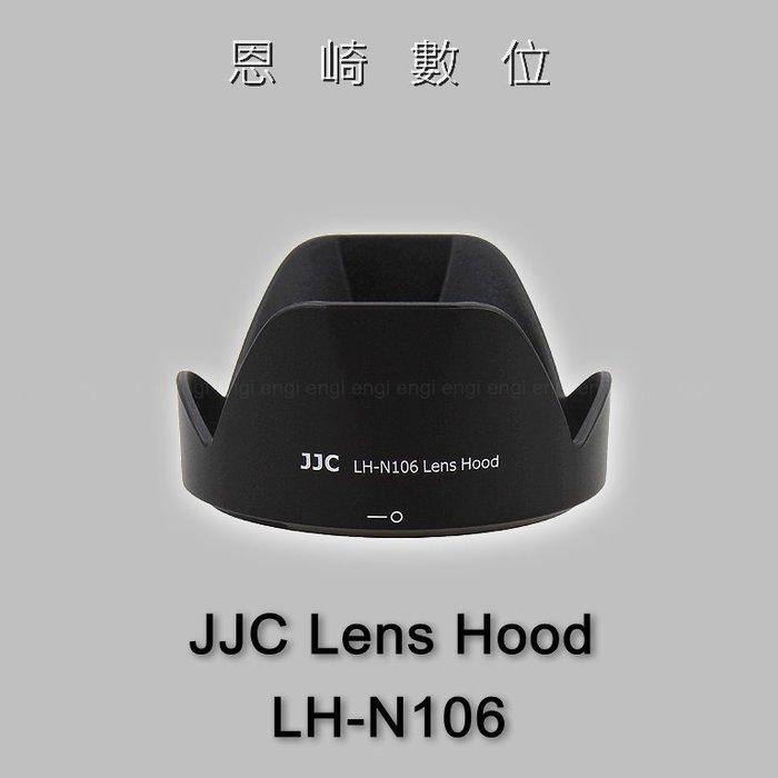 恩崎科技 JJC LH-N106 副廠遮光罩 同HB-N106適用AF-P18-55mm NIKON1 10-100mm