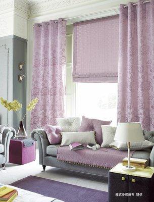 【窗的世界家飾館】20年專業製作達人,雅式多2017系列窗簾P84英國進口