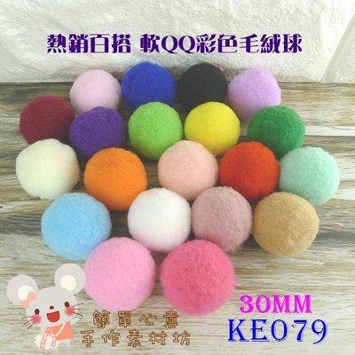 KE079【每組5個25元】30MM軟QQ彩色毛絨球(20色)☆DIY材料手作髮飾【簡單心意素材坊】
