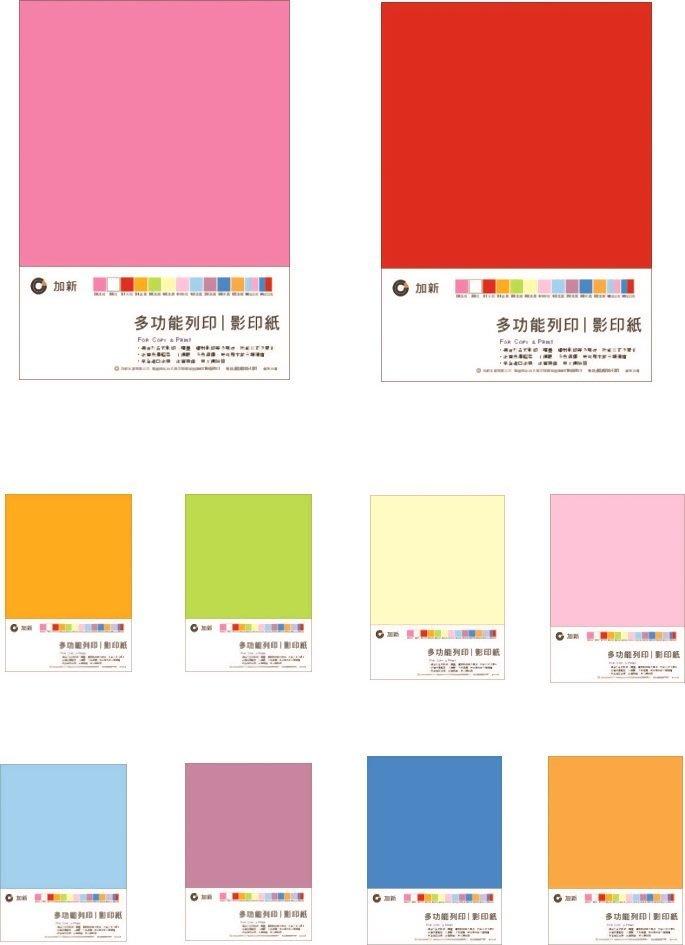 摩斯小舖~加新 5PM054 A4 80P多功能彩色影印紙/列印紙 金黃 PL 200 50張入~特價:32元/包