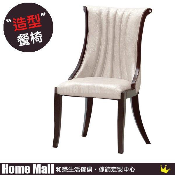 HOME MALL~蜜拉貝兒餐椅(皮) $3400~(雙北市免運費)8C