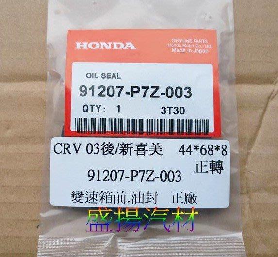 盛揚 正廠 HONDA ACCORD K11 3.0 / CRV 03-06 它命油封/變速箱前油封