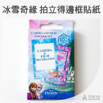 【東京正宗】 日本 迪士尼 冰雪奇緣 邊框貼 邊框貼紙 5種款式 共10張 內附小貼紙