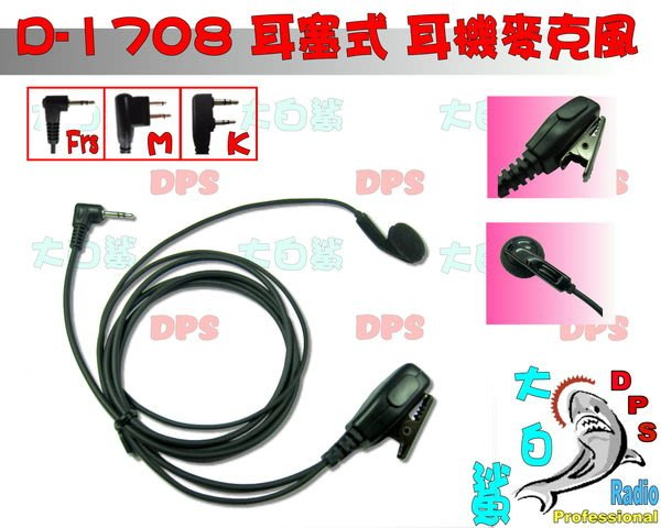 ~大白鯊無線~高評價耳機麥克風 FRS T5621.SX-601.T6501.T5421.T6.K9.A3.TC-320
