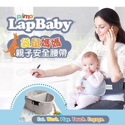 LAVIDA-美國Primo LapBaby袋鼠媽媽-親子安全腰帶