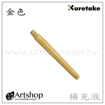 【Artshop美術用品】日本 Kuretake 吳竹 60號 金色墨筆 中字毛筆 DO150-60S 抄經筆 墨管補充
