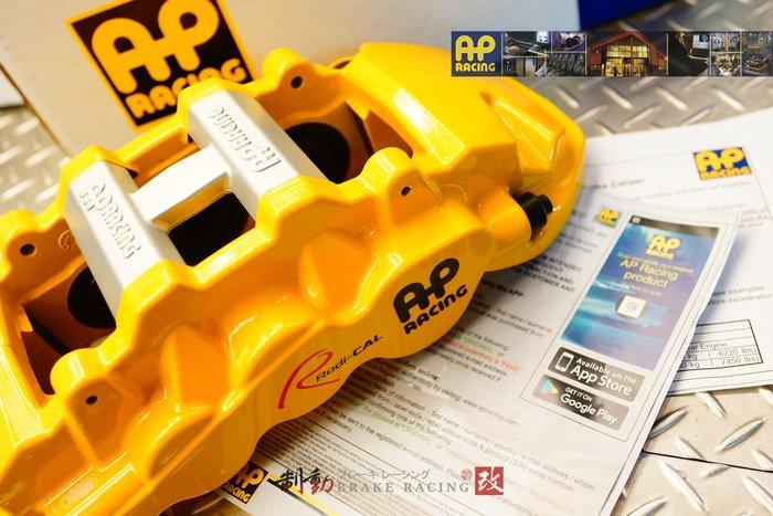 BMW F10 專用 AP Radi-CAL CP-8520 410mm AP盤六活塞卡鉗 後訂製加大碟組 / 制動改
