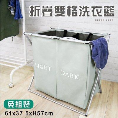 大容量雙格洗衣籃 手提衣物收納籃置物架...