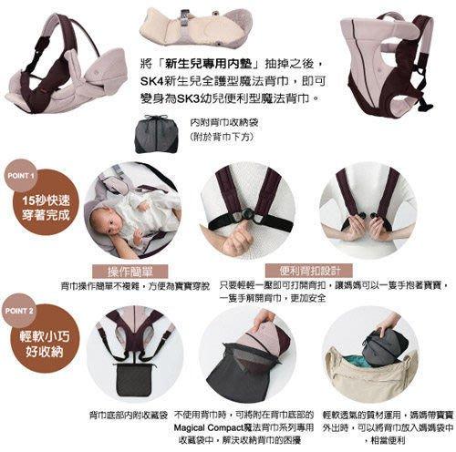 °✿豬腳印玩具出租✿°COMBI SK-Y4新生兒全護型背巾-精緻黑(3)~即可租