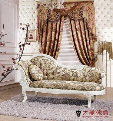 【大熊傢俱】2006  玫瑰系列   躺椅 法式沙發 貴妃椅 新古典 歐式沙發 皮沙發