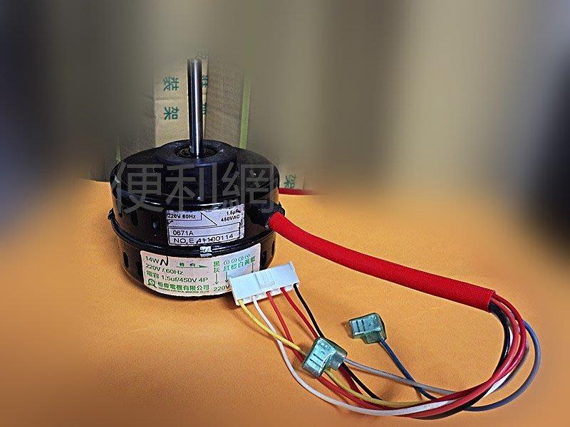 分離式冷氣機室內機用風扇馬達 220V/60Hz 電容1.5μF/450V 軸心長:50mm 寬:8mm -【便利網】