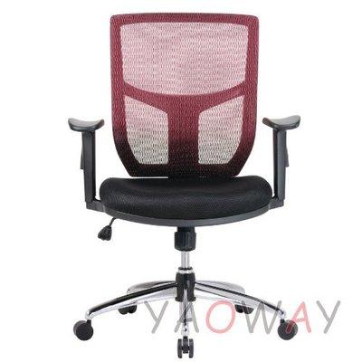 【耀偉】11L-02TGA 網製椅 (人體工學椅/辦公椅/電腦椅/主管椅)