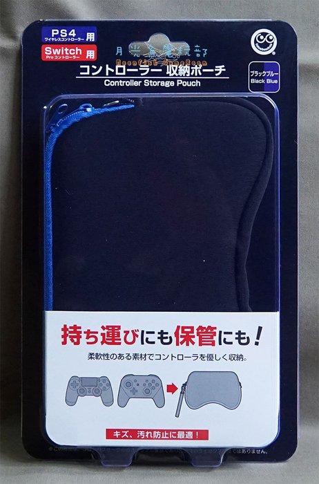【月光魚 電玩部】日本Columbus Circle PS4 NS pro 控制器 手把 輕巧 收納包 保護包 藍黑色