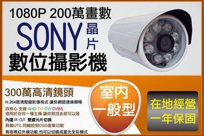 AHD 標準型 SONY 323晶片 1080P 紅外線攝影機 300萬鏡頭 支援切換 CVI TVI 類比 CVBS