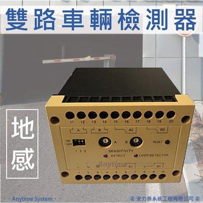 安力泰系統~ 雙路 車輛檢測器 地感線圈 地感處理器 停車場安全控制 車輛流量統計 可搭配自動門/柵欄機