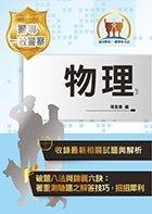 【鼎文公職國考購書館㊣】警專正期班招考-物理-5J06
