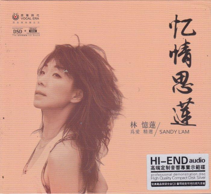 Hi-END audio 林憶蓮-憶情思蓮