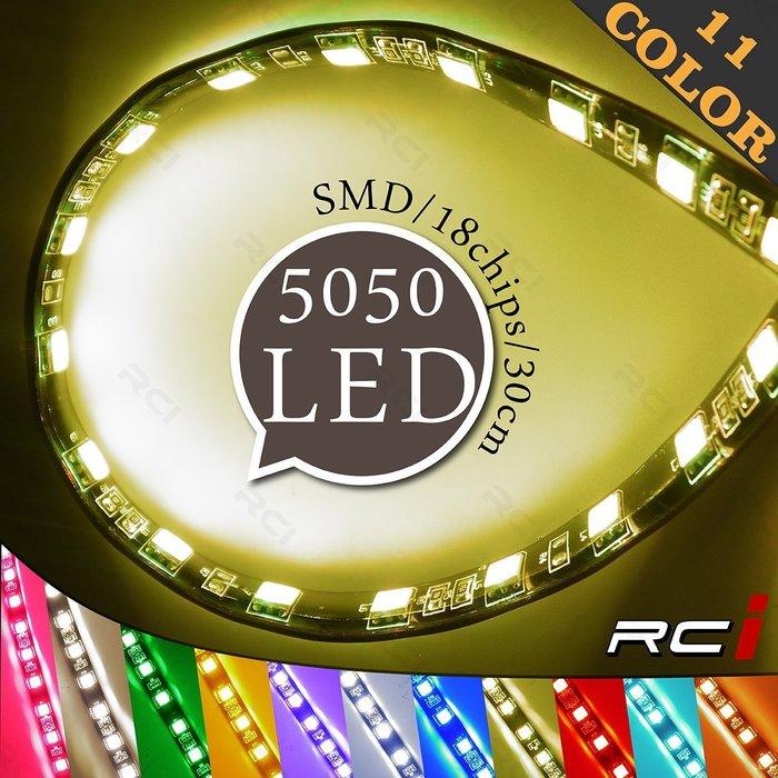 RC HID LED 專賣店 30公分 黏貼式 防水燈條 LED燈條 氣壩燈 地板燈 氣氛燈 軌道燈 (A)