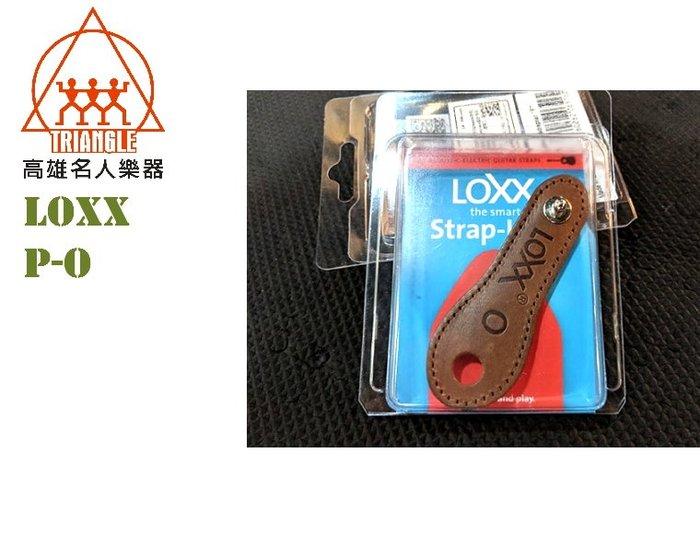 【名人樂器】LOXX LOXX-P-O 導線座外掛 免鑽孔外掛裝置 (通用款) 德國製