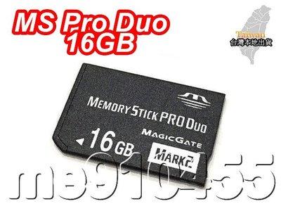 PSP專用記憶卡 16GB Memory Stick Pro Duo MSPD 記憶卡 SONY專用 16G 有現貨