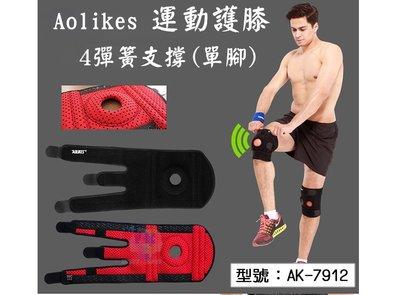 【面交王】Aolikes 運動護膝 四彈簧支撐(單腳) 透氣防滑 登山/跑步/騎行/自行車/籃球運動護具 AK-7912