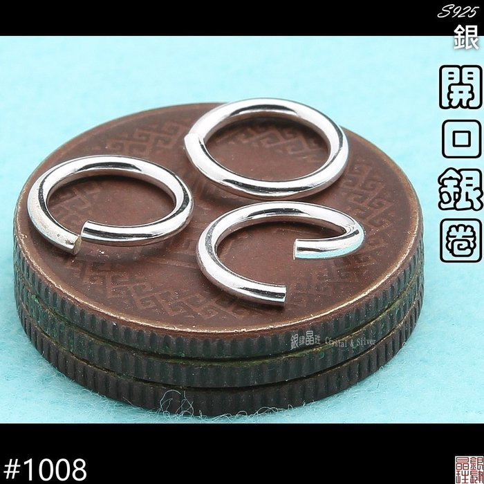 ✡925銀✡開口銀圈✡1.0*8mm✡另有多種尺寸✡ ✈ ◇銀肆晶珄◇ SL004-7-1008