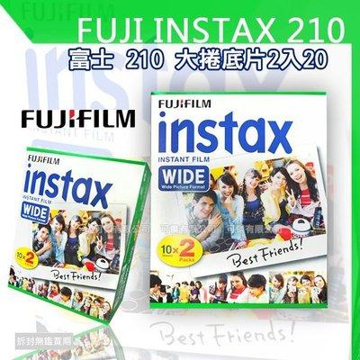 可傑 全新富士 INSTAX WIDE 210/200/100/300 大張底片 寬幅底片 1盒2捲20張底片