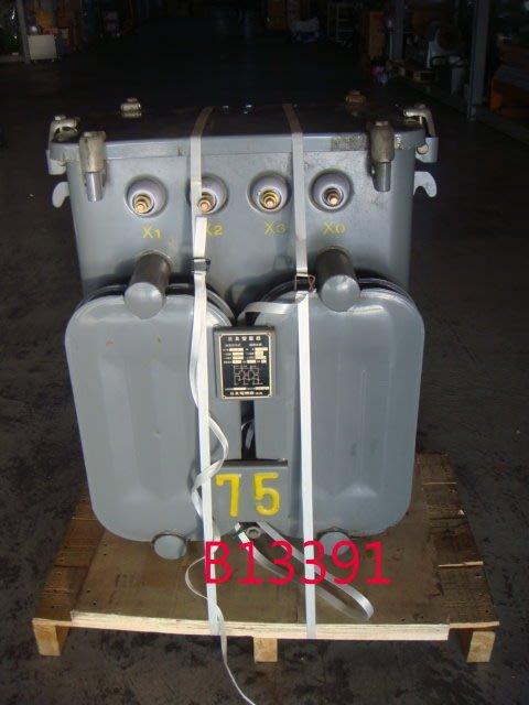 【全冠】日良 75KVA 油浸式變壓器 電筒 電桶 變電箱 AC220V三相轉AC110~190V單相(B13013)