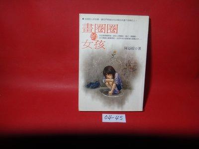【愛悅二手書坊 04-45】 成長勵志1畫圈圈的女孩|陳益綜|桔子