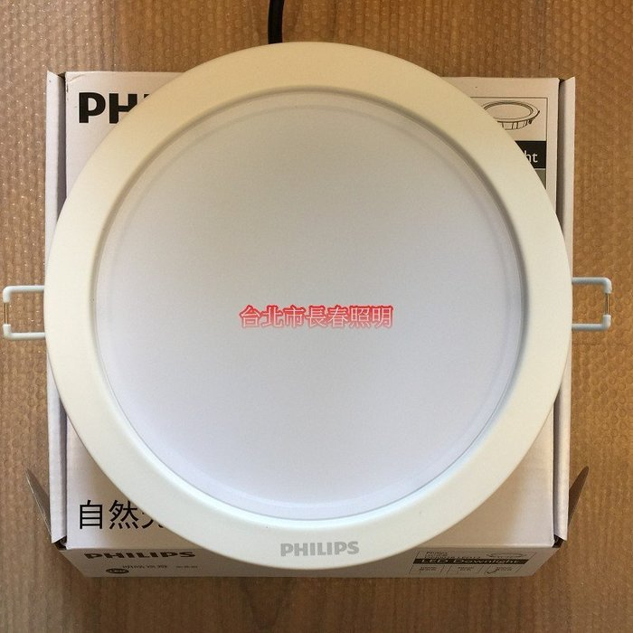 台北市長春路 買6個免運 飛利浦 崁燈 嵌燈 15公分 6吋 15W 1200流明 保固三年 DN002