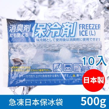 【TRENY直營】急凍日本 保冷劑 保冰袋 除臭劑 (500g*10入) 冰桶 登山 露營 釣魚 0236-1