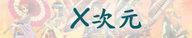 X次元 _ 動漫影視s