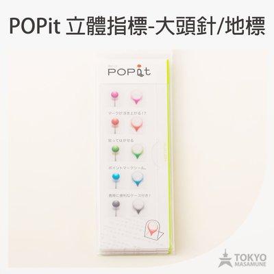 【東京正宗】日本 Kamiterior POPit 系列  立體 指標 標籤貼 便利貼 大頭針/地標