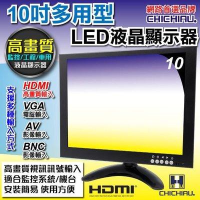 弘瀚--【CHICHIAU】10吋LED液晶螢幕顯示器(AV、BNC、VGA、HDMI四合一