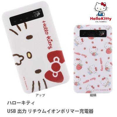 尼德斯Nydus~* 日本正版 Hello Kitty 凱蒂貓 行動電源 4000mAh 約17cm -共2款