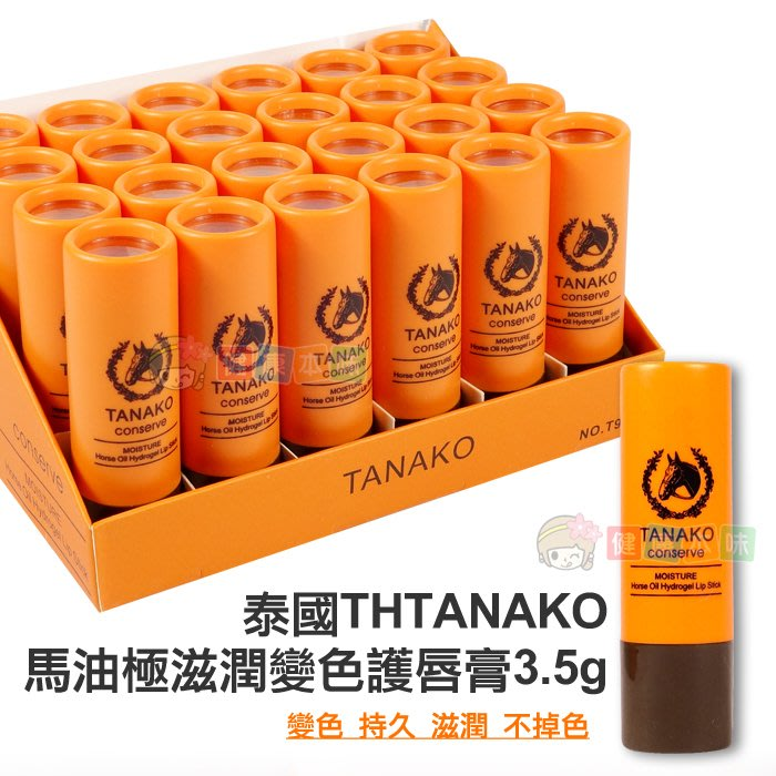 泰國THTANAKO馬油極滋潤變色護唇膏3.5g 唇膏[TH885264]健康本味▶超取滿399免運