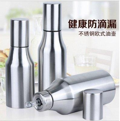 【500ML】304不锈钢防尘防漏油壶 防尘防漏食用油瓶