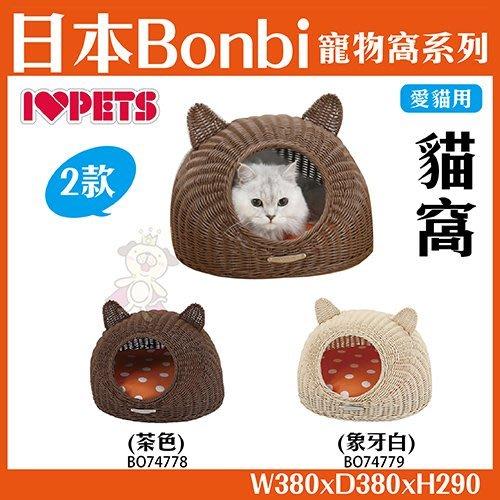 *WANG*日本Bonbi《 貓頭造型 貓窩茶色BO74778/象牙白BO74779》二色可選