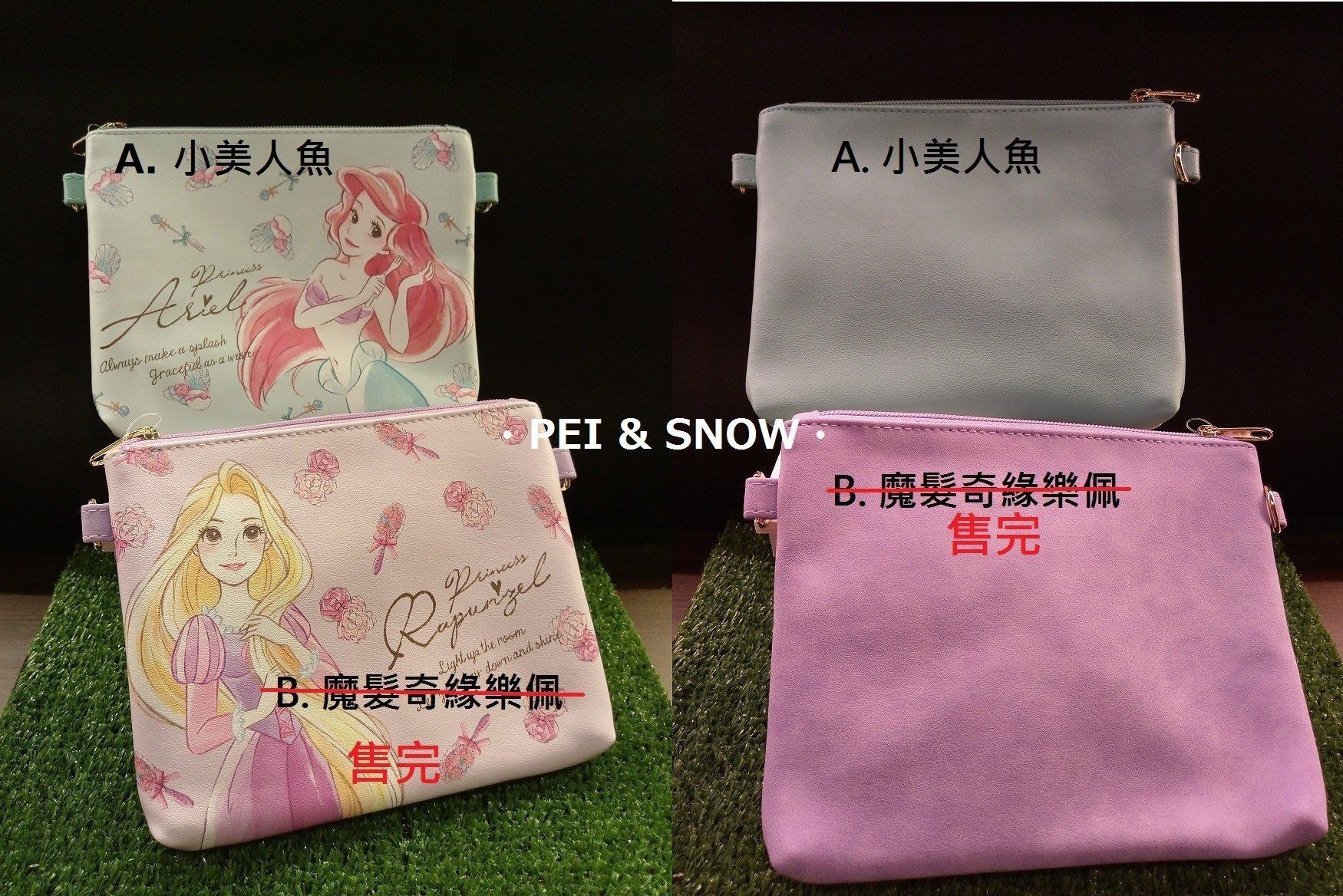 [ P & S ] 日本 東京 迪士尼 Disney 2017 小美人魚 樂佩 米妮 瑪麗貓 收納包 化妝包 手拿包