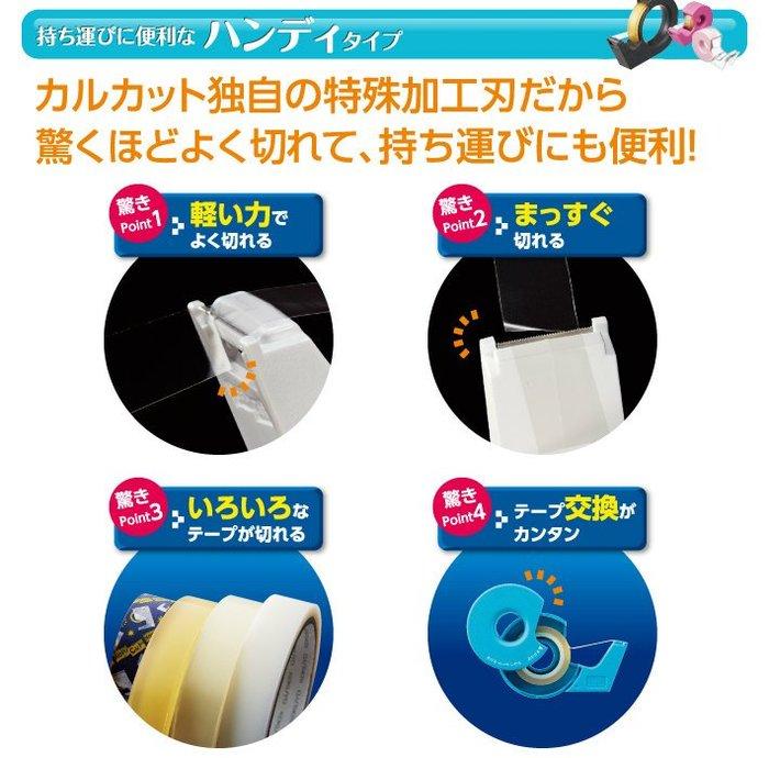 【莫莫日貨】KOKUYO 日本進口 Karu Cut 省力美觀切口 手持 膠帶台 膠台 切台 (全4色)SM200